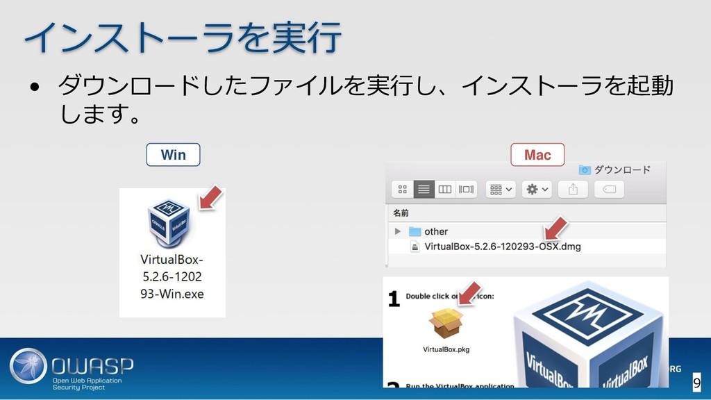• ダウンロードしたファイルを実行し、インストーラを起動 します。 インストーラを実行 Win...