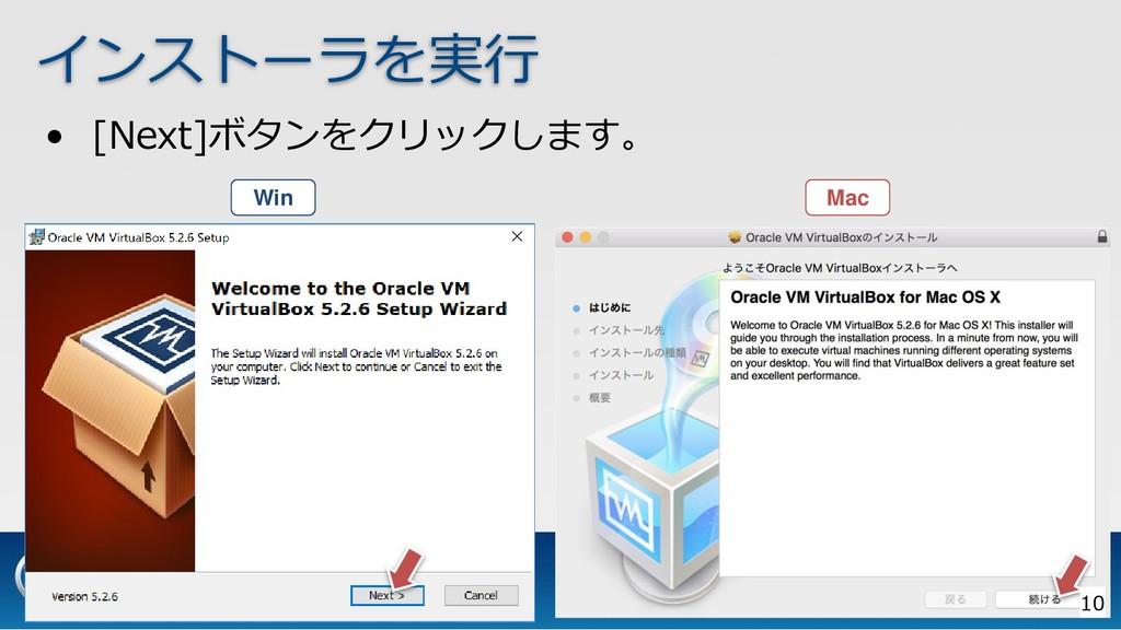 • [Next]ボタンをクリックします。 インストーラを実行 Win Mac 10