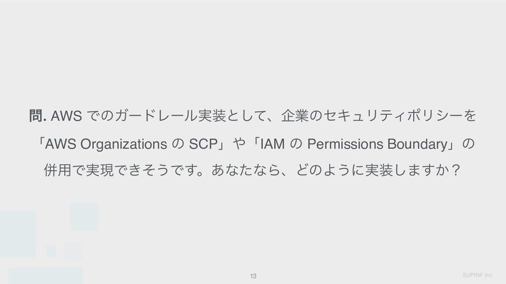 SUPINF Inc 13 . AWS ͰͷΨʔυϨʔϧ࣮ͱͯ͠ɺاۀͷηΩϡϦςΟϙϦγ...