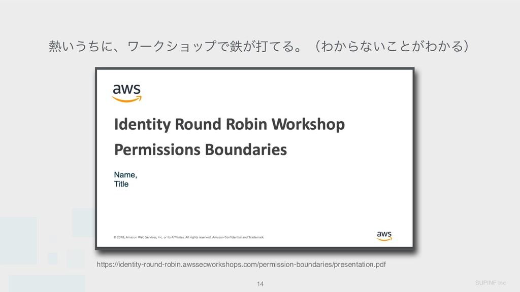 SUPINF Inc 14 https://identity-round-robin.awss...