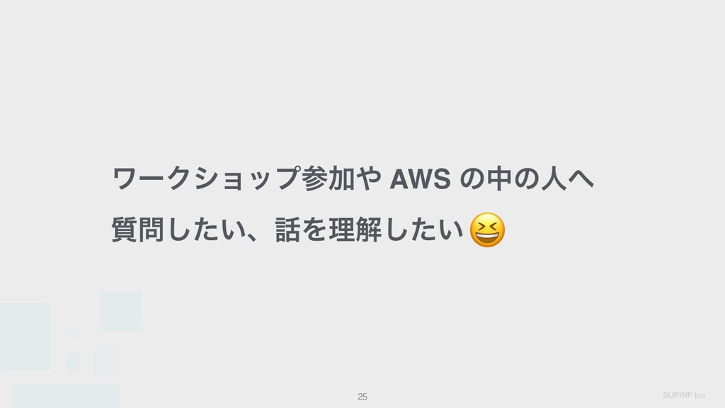 SUPINF Inc 25 ϫʔΫγϣοϓՃ AWS ͷதͷਓ ࣭͍ͨ͠ɺΛཧղͨ͠...