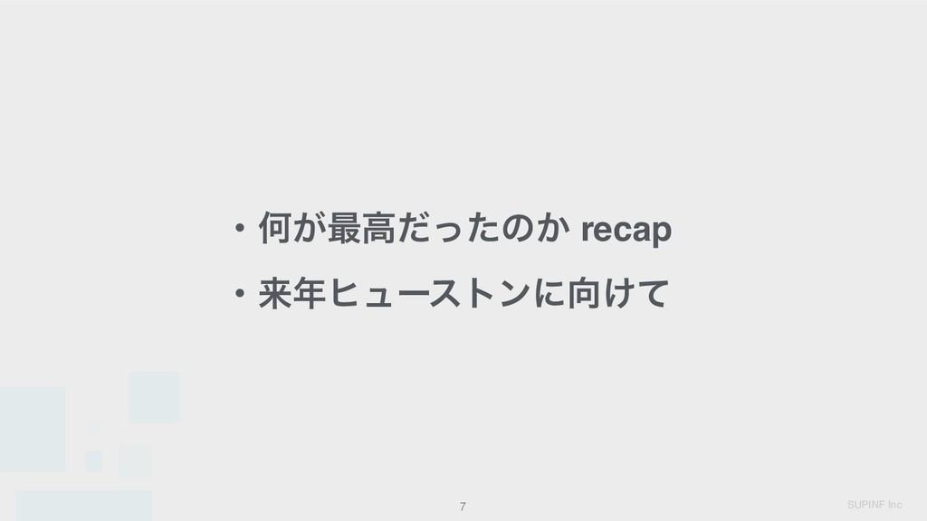 SUPINF Inc 7 ɾԿ͕࠷ߴͩͬͨͷ͔ recap ɾདྷώϡʔετϯʹ͚ͯ