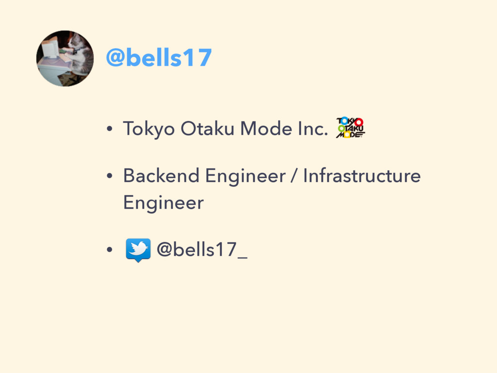 @bells17 • Tokyo Otaku Mode Inc. • Backend Engi...