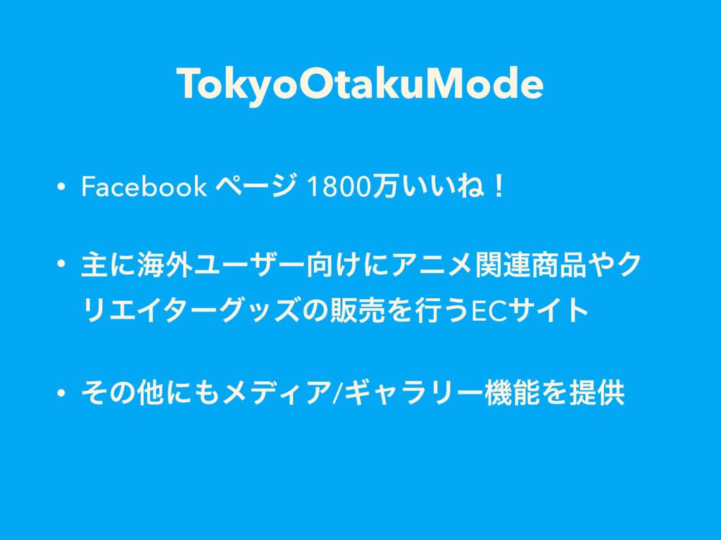 TokyoOtakuMode • Facebook ϖʔδ 1800ສ͍͍Ͷʂ • ओʹւ֎Ϣ...