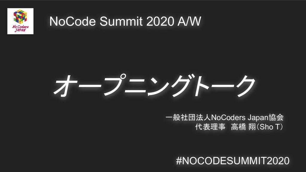 オープニングトーク #NOCODESUMMIT2020 NoCode Summit 2020 ...