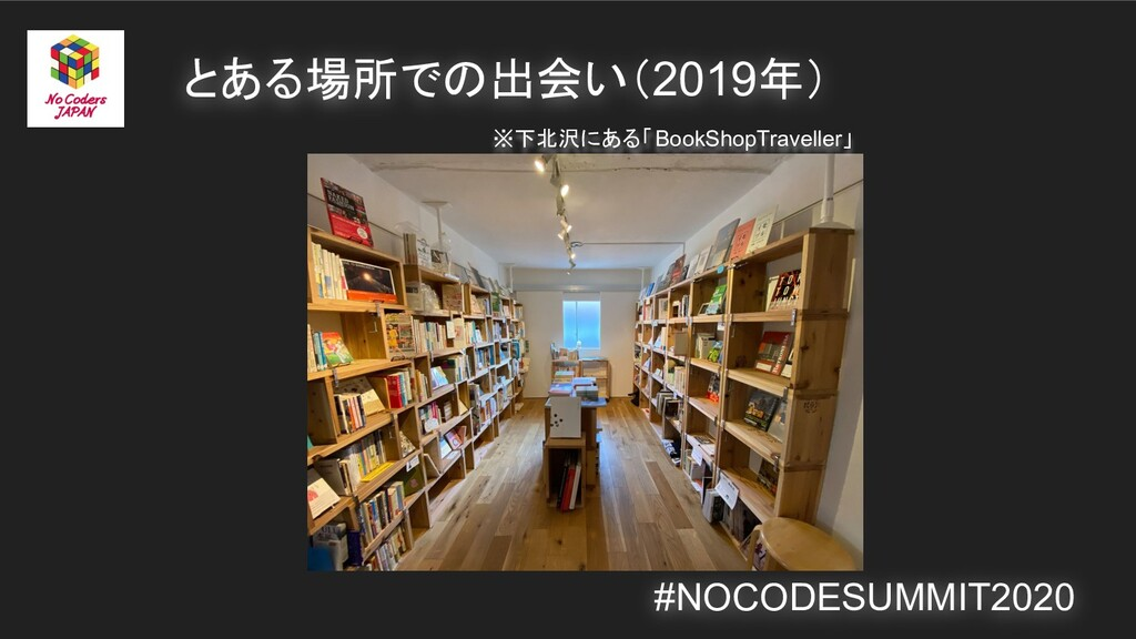 #NOCODESUMMIT2020 とある場所での出会い(2019年) ※下北沢にある「Boo...