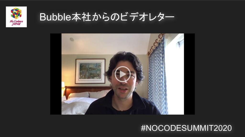 #NOCODESUMMIT2020 Bubble本社からのビデオレター