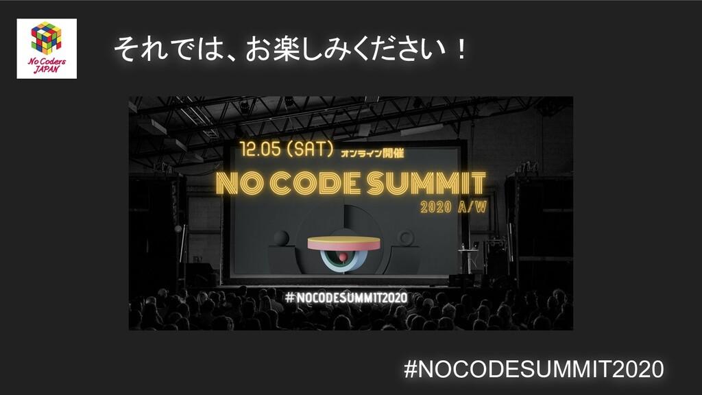 #NOCODESUMMIT2020 それでは、お楽しみください!