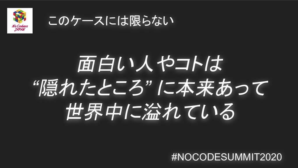 """#NOCODESUMMIT2020 このケースには限らない 面白い人やコトは """"隠れたところ""""..."""