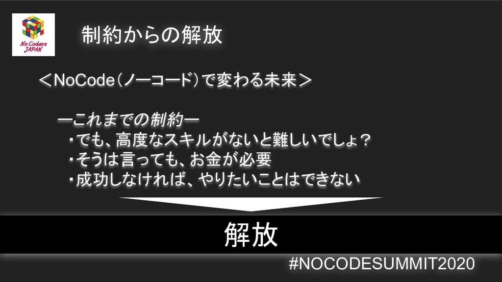 #NOCODESUMMIT2020 制約からの解放 <NoCode(ノーコード)で変わる未来>...