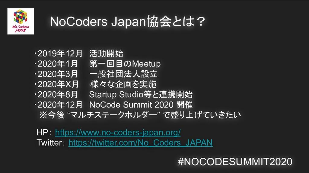 #NOCODESUMMIT2020 NoCoders Japan協会とは? ・2019年12月...