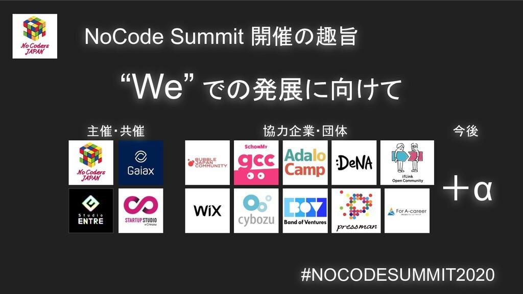 """We"" での発展に向けて #NOCODESUMMIT2020 NoCode Summit 開..."