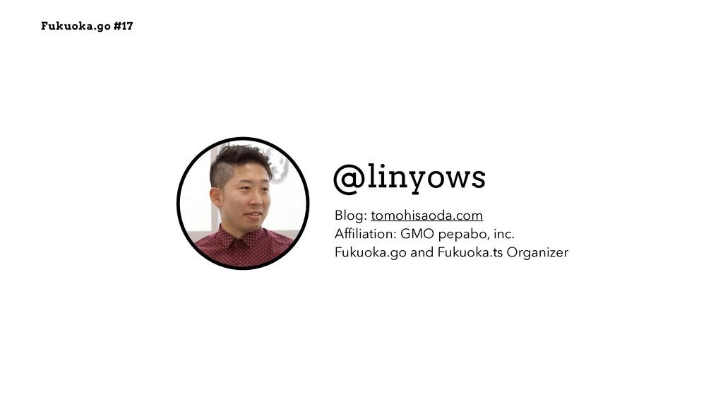 Fukuoka.go #17 @linyows Blog: tomohisaoda.com  ...