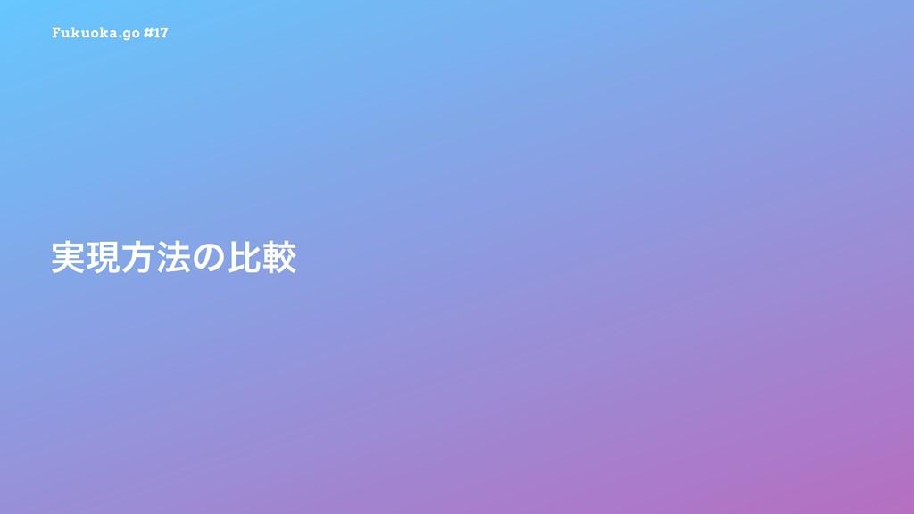 Fukuoka.go #17 ࣮ݱํ๏ͷൺֱ