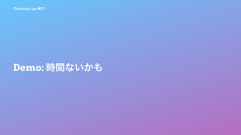 Fukuoka.go #17 Demo: ؒͳ͍͔