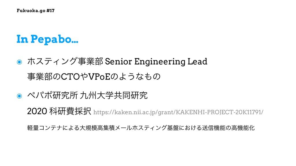 Fukuoka.go #17 ๏ ϗεςΟϯάۀ෦ Senior Engineering L...