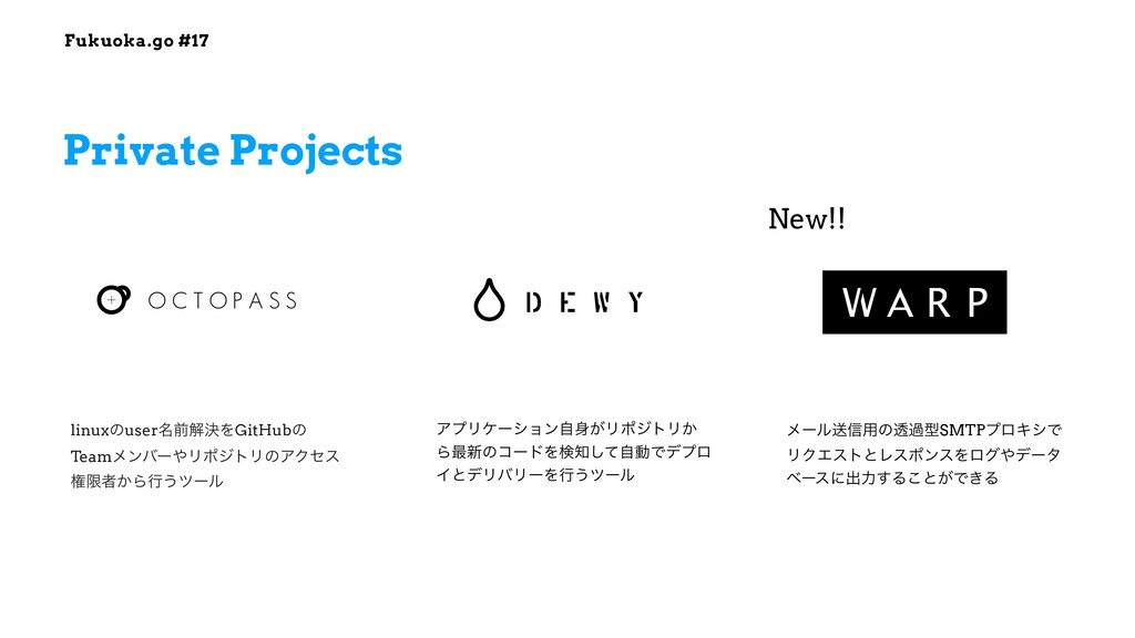 Fukuoka.go #17 Private Projects ΞϓϦέʔγϣϯ͕ࣗϦϙδτ...