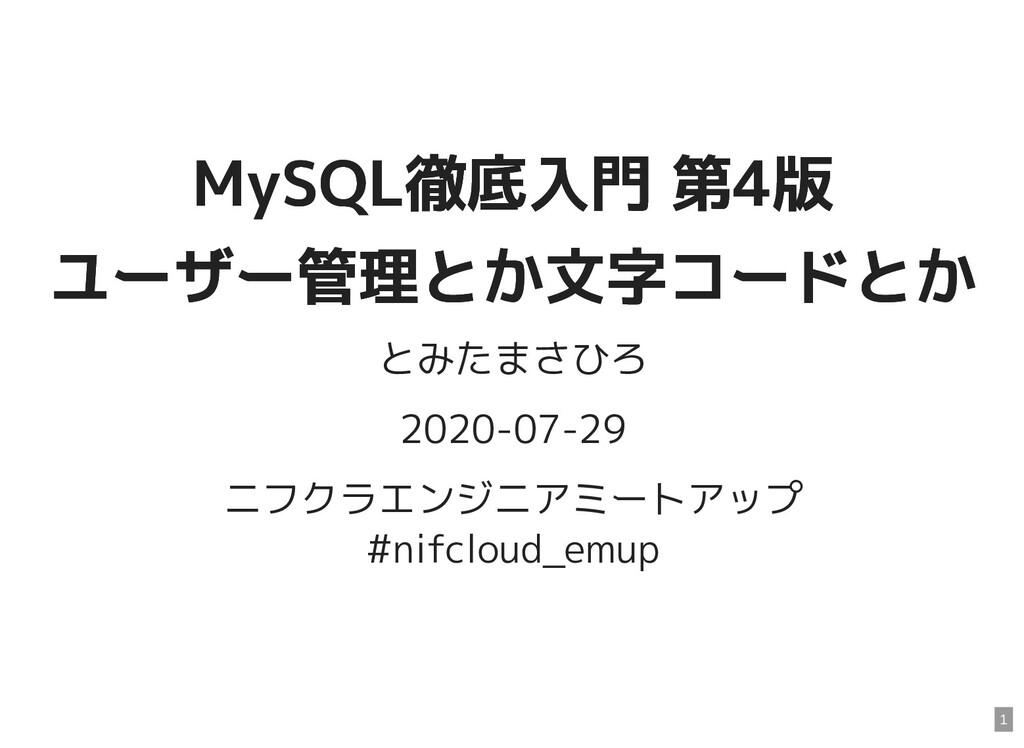 MySQL徹底入門 第4版 MySQL徹底入門 第4版 ユーザー管理とか文字コードとか ユーザ...