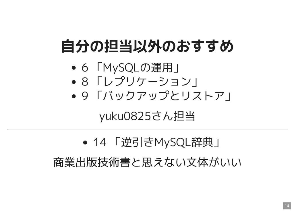 自分の担当以外のおすすめ 自分の担当以外のおすすめ 6 「MySQLの運用」 8 「レプリケー...