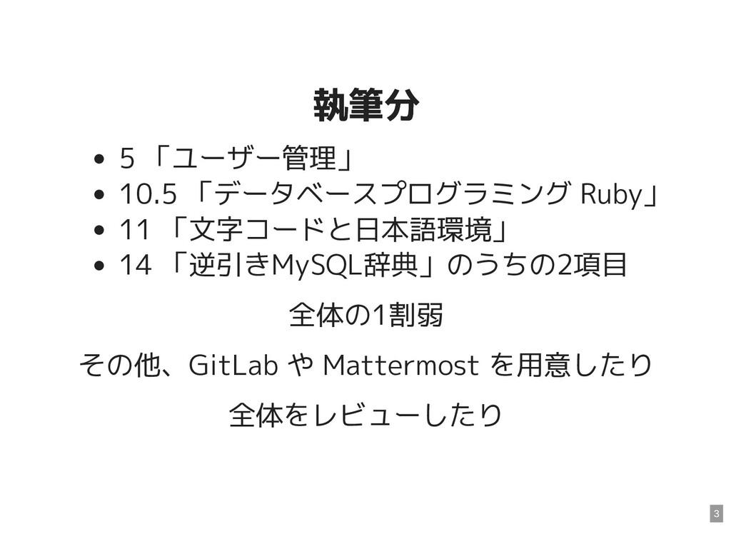 執筆分 執筆分 5 「ユーザー管理」 10.5 「データベースプログラミング Ruby」 11...
