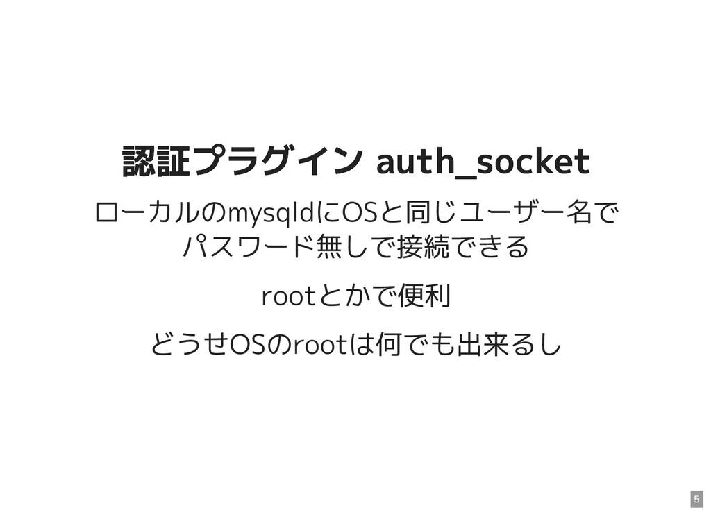 認証プラグイン auth_socket 認証プラグイン auth_socket ローカルのmy...