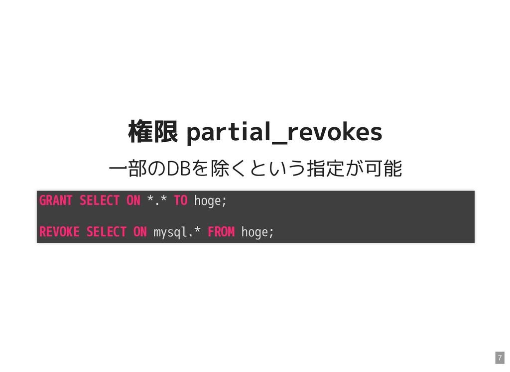 権限 partial_revokes 権限 partial_revokes 一部のDBを除くと...