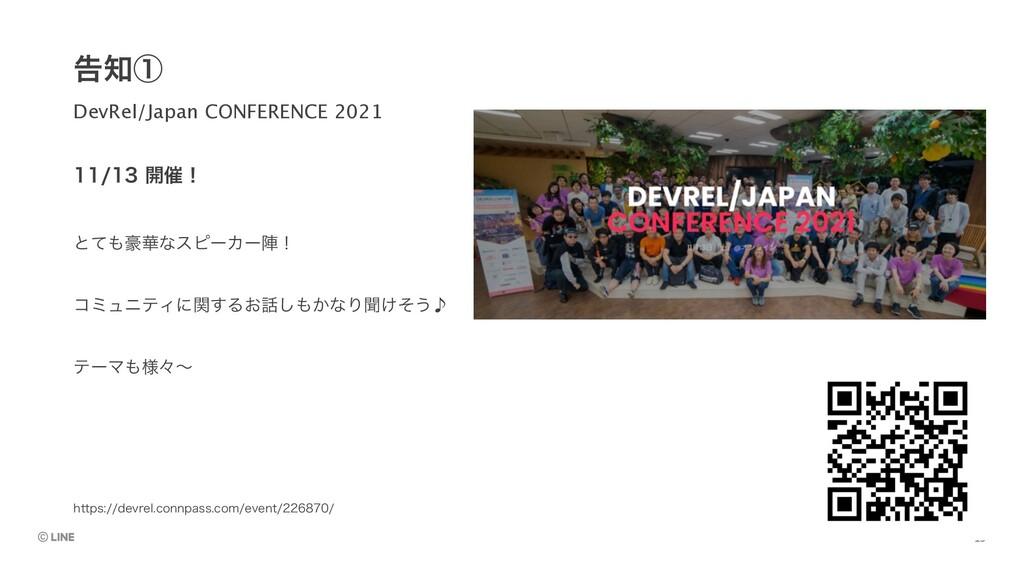 DevRel/Japan CONFERENCE 2021 ࠂᶃ IUUQTEFWSFM...