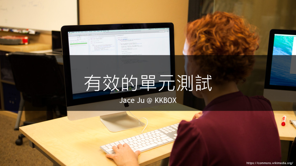 有效的單元測試 Jace Ju @ KKBOX https://commons.wikimed...