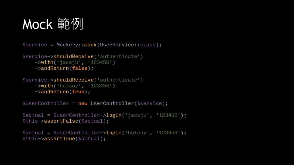 $service = Mockery::mock(UserService::class); $...