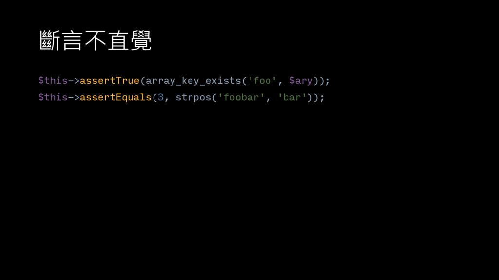 斷言不直覺 $this->assertTrue(array_key_exists('foo',...