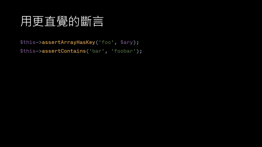 用更直覺的斷言 $this->assertArrayHasKey('foo', $ary); ...