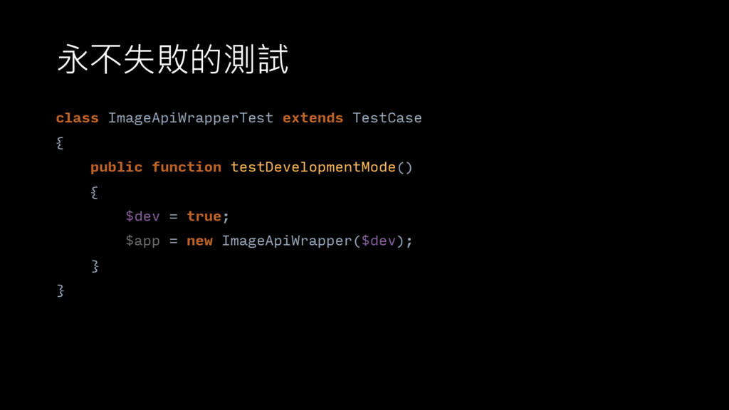 class ImageApiWrapperTest extends TestCase { pu...