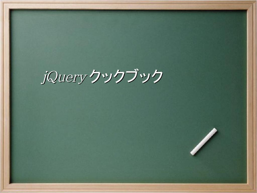 jQuery jQuery クックブック クックブック