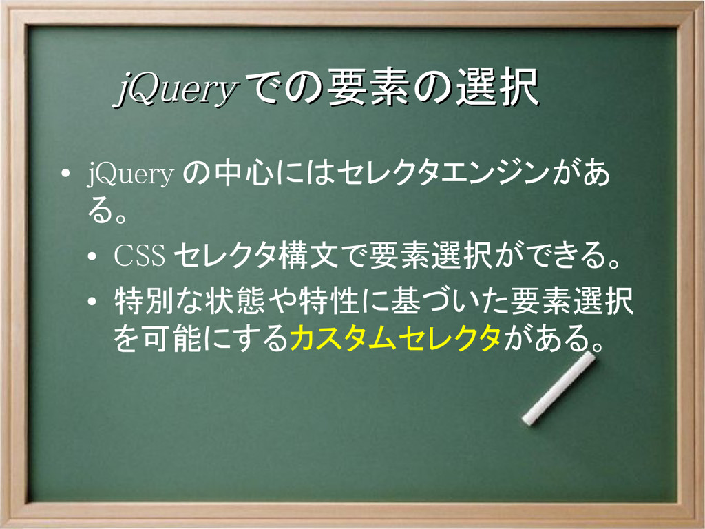 jQuery jQuery での要素の選択 での要素の選択 ● jQuery の中心にはセレク...