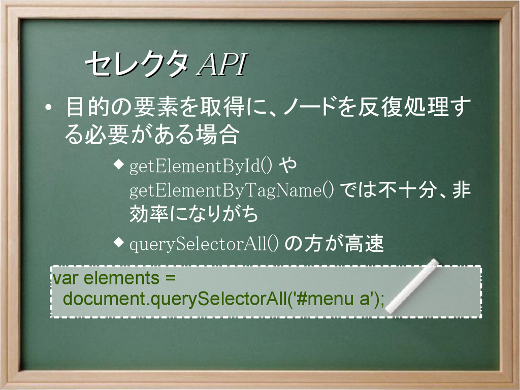 セレクタ セレクタ API API ● 目的の要素を取得に、ノードを反復処理す る必要がある場...