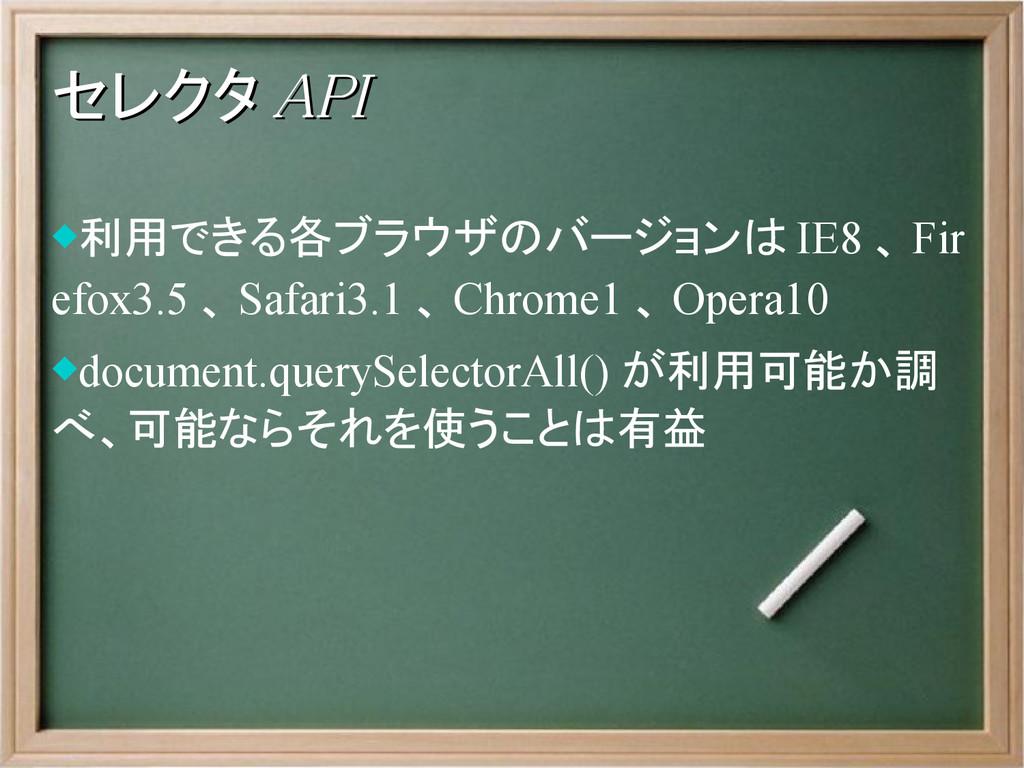 セレクタ セレクタ API API 利用できる各ブラウザのバージョンは IE8 、 Fir ...