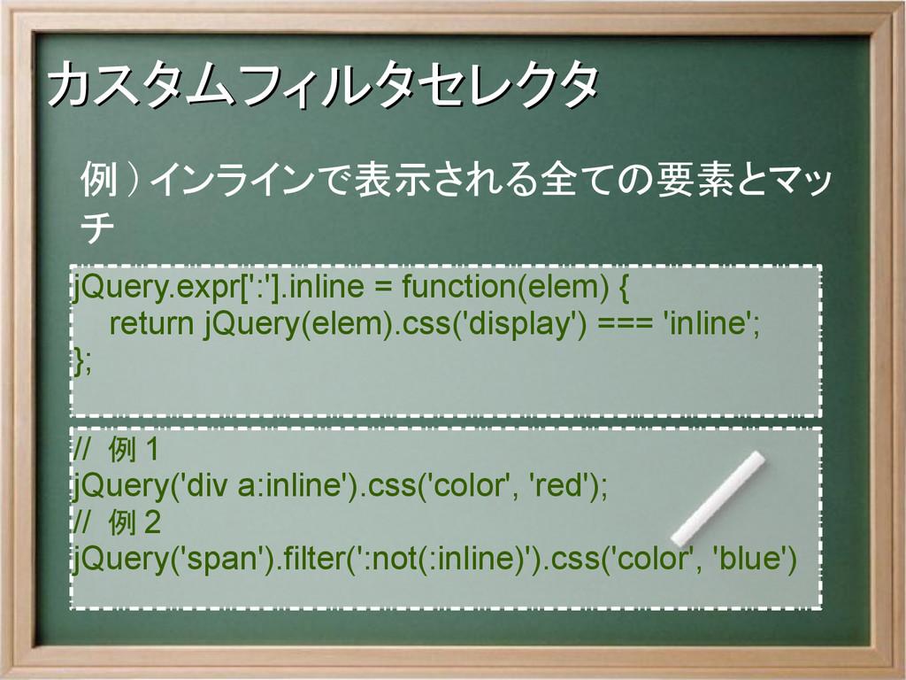 カスタムフィルタセレクタ カスタムフィルタセレクタ 例 ) インラインで表示される全ての要素と...