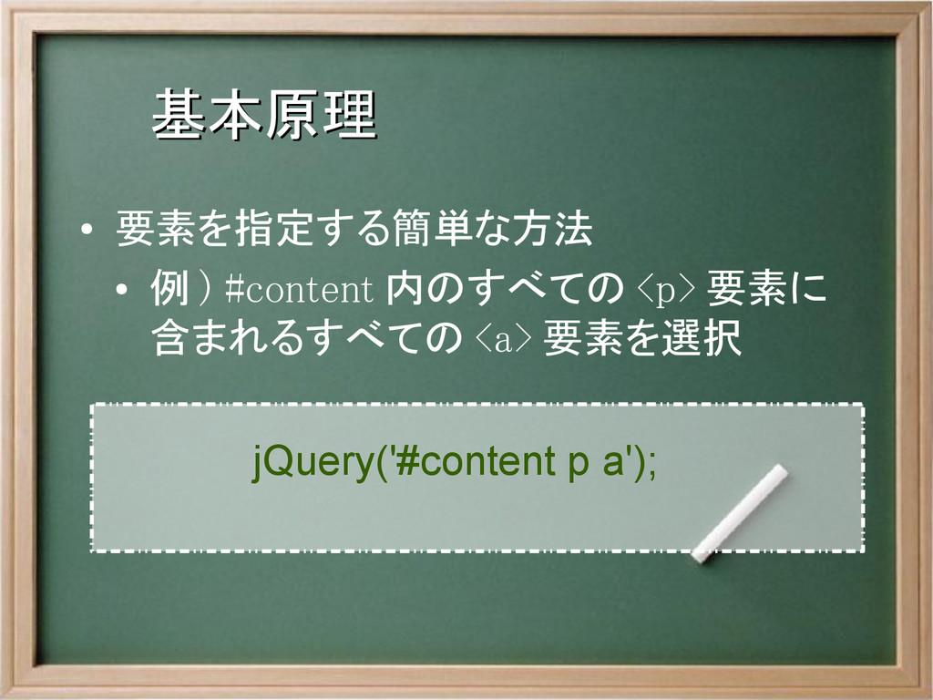 基本原理 基本原理 ● 要素を指定する簡単な方法 ● 例 ) #content 内のすべての ...