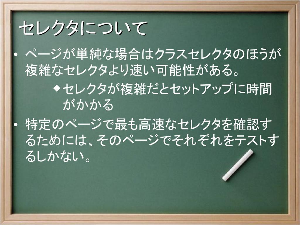 セレクタについて セレクタについて ● ページが単純な場合はクラスセレクタのほうが 複雑なセレ...