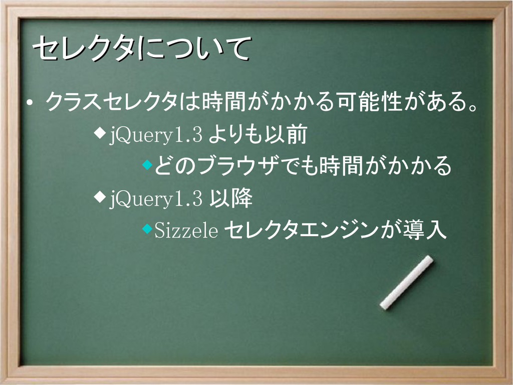 セレクタについて セレクタについて ● クラスセレクタは時間がかかる可能性がある。 jQue...