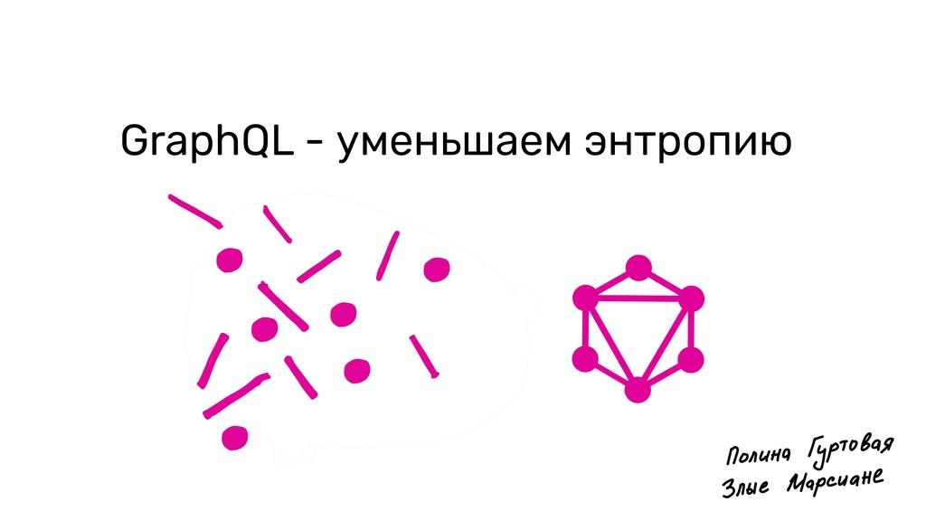 GraphQL - уменьшаем энтропию