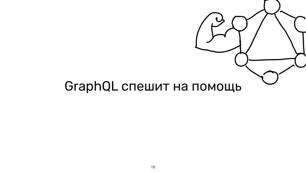GraphQL спешит на помощь !18