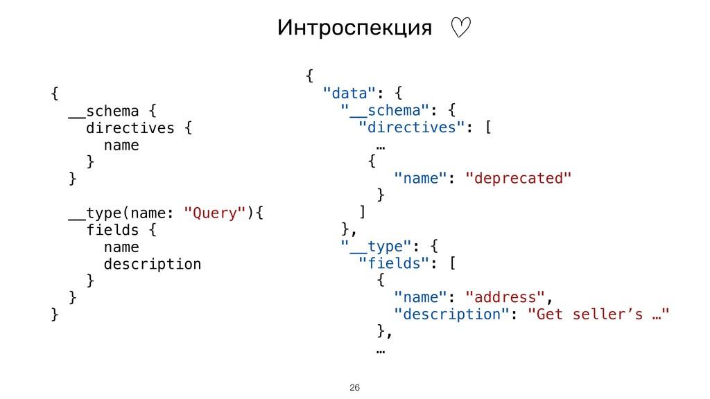 Интроспекция !26 { __schema { directives { name...