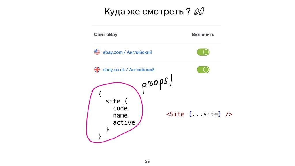Куда же смотреть ? !29 { site { code name activ...