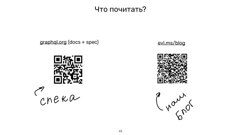 Что почитать? !43 evl.ms/blog graphql.org (docs...