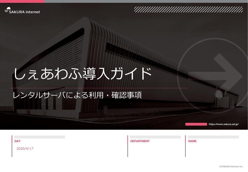 しぇあわふ導入ガイド レンタルサーバによる利用・確認事項 2020/4/17 ©SAKURA ...