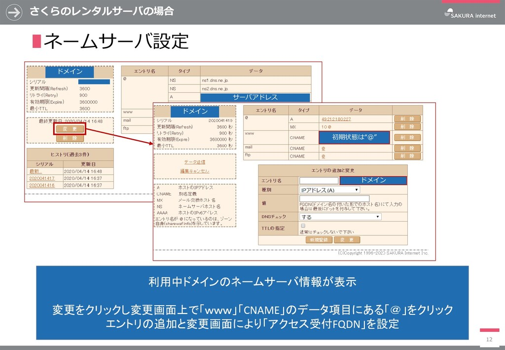 さくらのレンタルサーバの場合 12 ∎ネームサーバ設定 利用中ドメインのネームサーバ情報が表示...