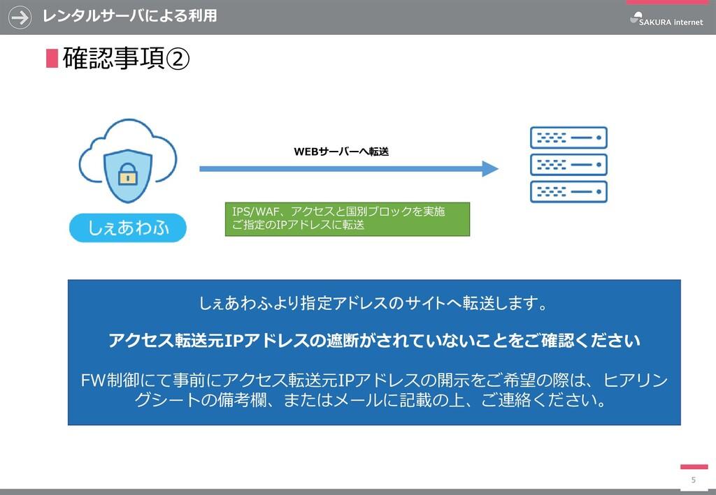 レンタルサーバによる利用 5 ∎確認事項② IPS/WAF、アクセスと国別ブロックを実施 ご指...