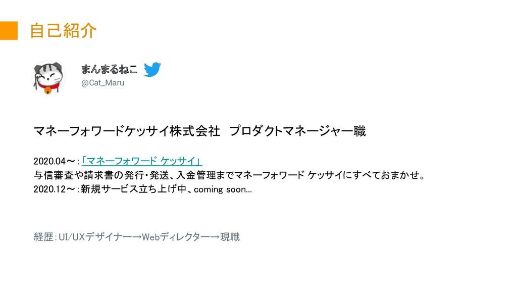 自己紹介 マネーフォワードケッサイ株式会社 プロダクトマネージャー職  2020.04〜...