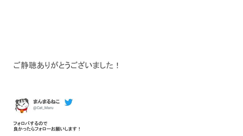 ご静聴ありがとうございました! まんまるねこ @Cat_Maru フォロバするので 良かっ...
